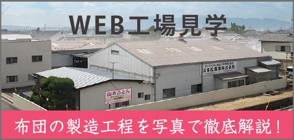 WEB工場見学 布団の製造工程を写真で徹底解説!