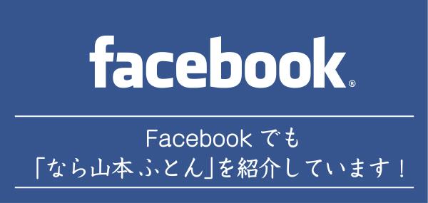 facebook Facebookでも「なら山本ふとん」を紹介しています!
