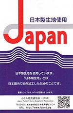 日本製生地を使用しています