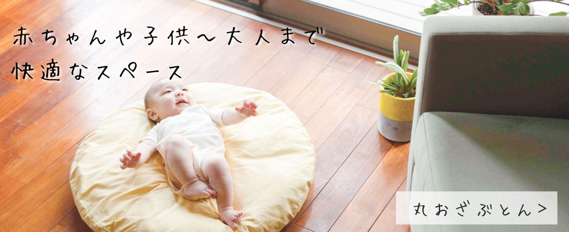 赤ちゃんや子供〜大人まで快適なスペース 丸おざぶとん
