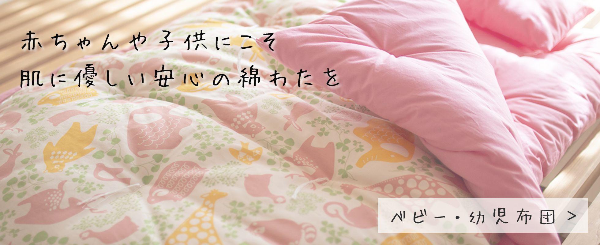 赤ちゃんや子供にこそ肌に優しい安心の綿わたを ベビー・幼児布団