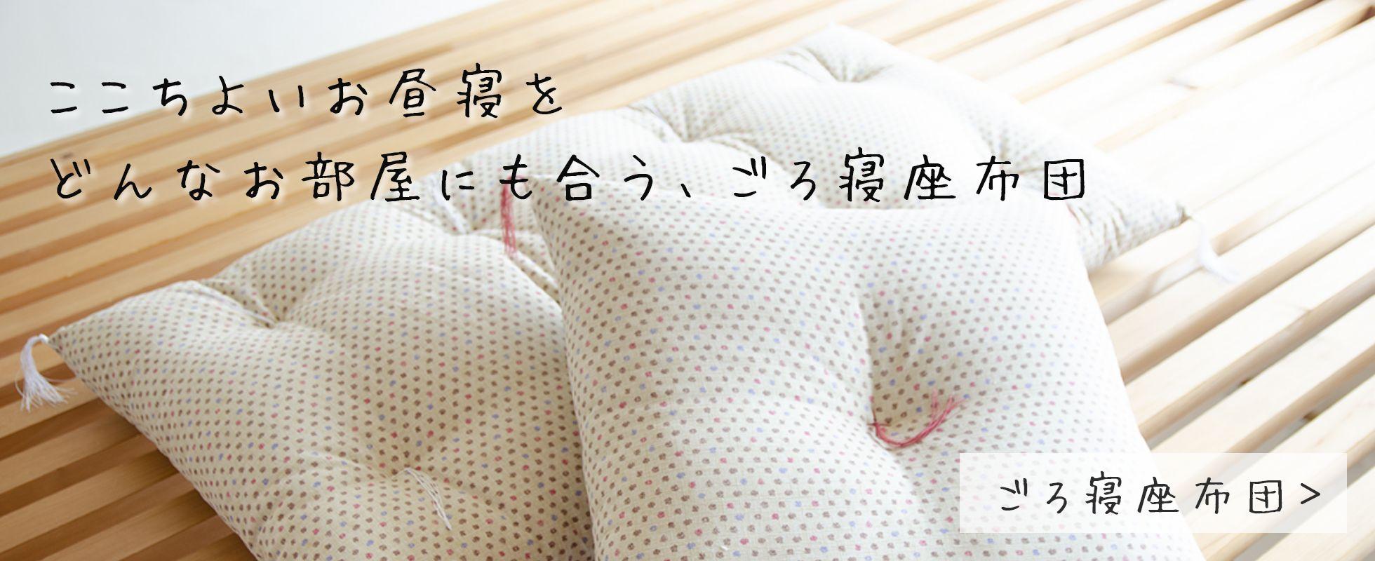 ここちよいお昼寝をどんなお部屋にも合う、ごろ寝座布団 ごろ寝座布団